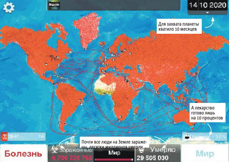 Карта моей победы над человечеством в игре Plague Inc. Люди даже не успели понять, что происходит. Фото СКРИНШОТ ИГРЫ