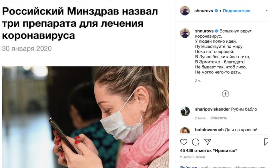 Скриншот: Instagram.com/shnurovs.