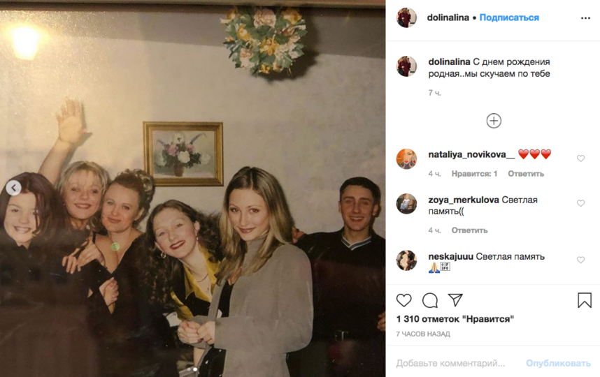 В Сети показали редкие фото молодой Юлии Началовой. Фото Скриншот Instagram: @_nat_fet