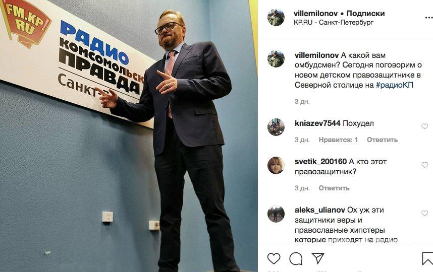 Виталий Милонов, фотоархив. Фото скриншот https://www.instagram.com/villemilonov/