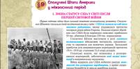 Киану Ривз попал на страницы украинского учебника по истории