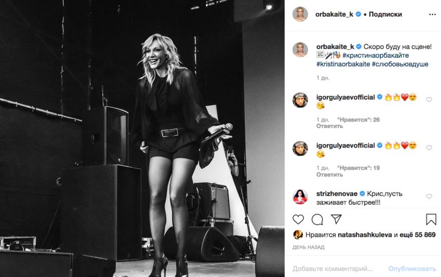 Кристина Обракайте февральские концерты перенесла на март. Фото instagram.com/orbakaite_k