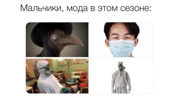 Один из мемов про коронавирус.
