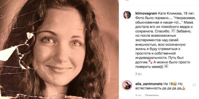 На фото актрисе 18 лет.