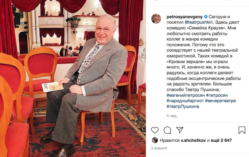 Евгений Петросян, фотоархив. Фото скриншот www.instagram.com/petrosyanevgeny/