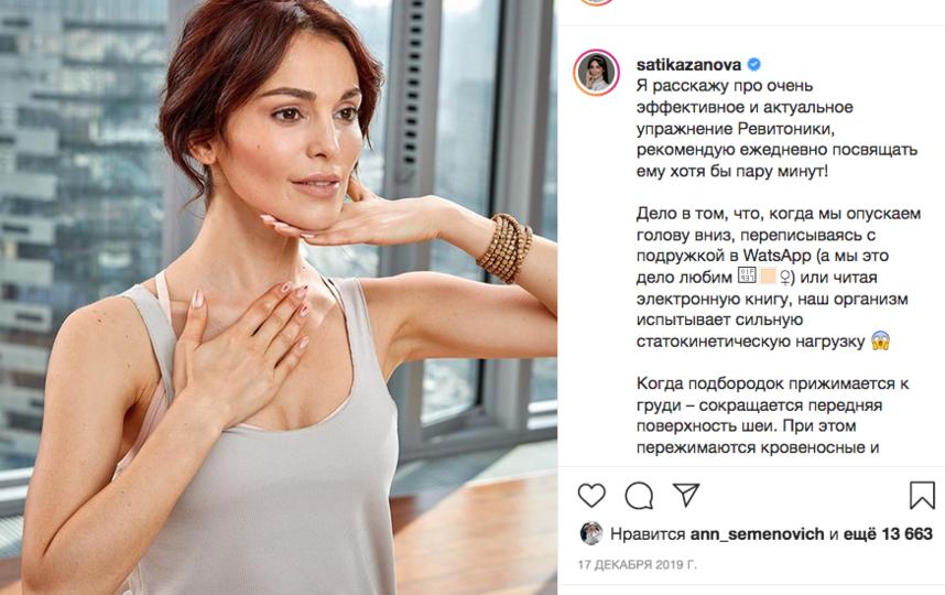 Сати Казанова, фотоархив. Фото скриншот www.instagram.com/satikazanova/