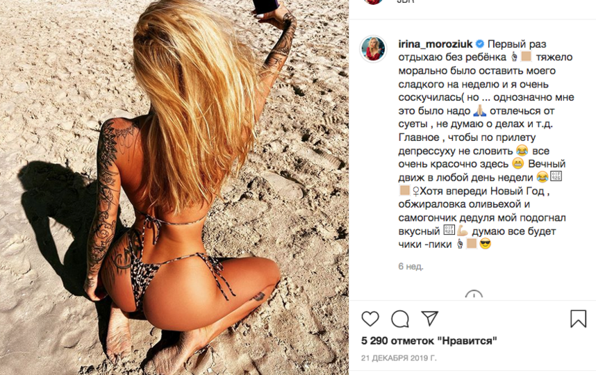 Ирина Морозюк, жена украинского футболиста. Фотоархив. Фото скриншот www.instagram.com/irina_moroziuk/