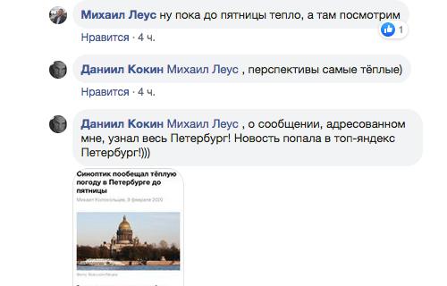 СМИ опубликовали прогноз погоды в Петербурге на основании переписки синоптика с другом.