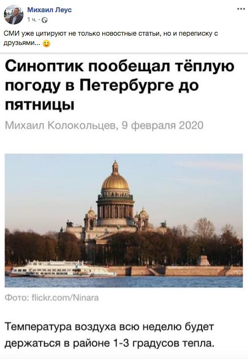 СМИ опубликовали прогноз погоды в Петербурге на основании переписки синоптика с другом. Фото скриншот https://www.facebook.com/people/Михаил-Леус
