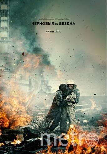 """Постер фильма """"Чернобыль: Бездна"""". Фото ЦПШ"""