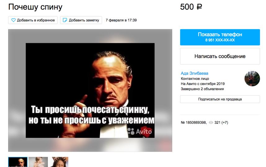"""За несколько дней объявление посмотрело больше 300 человек. Фото скриншот сайта, """"Metro"""""""