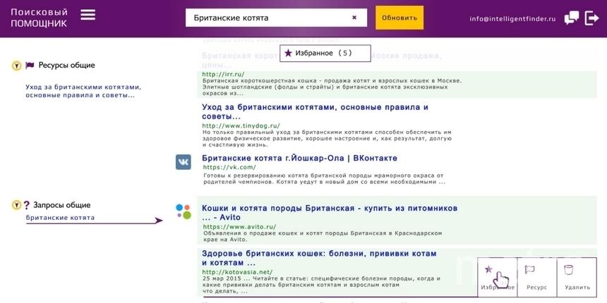 """""""ПоисковыйПомощник""""."""