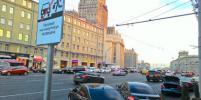 В Москве парковка стала платной ещё на 80 улицах