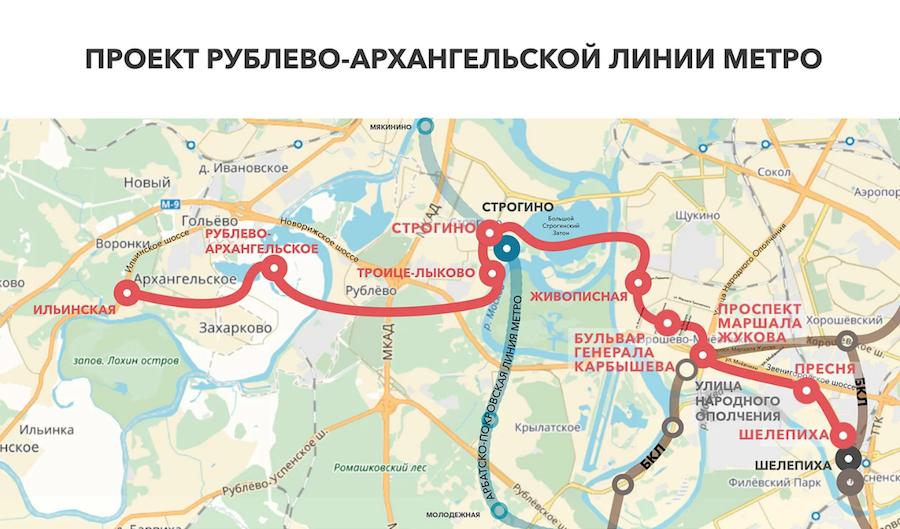 Проект Рублёво-Архангельскую линии. Фото mos.ru