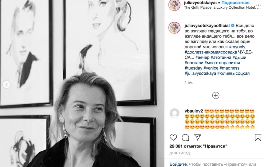 Скриншот instagram.com/juliavysotskayaofficial.