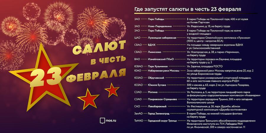 Столица готовится отметить День защитника Отечества. Фото mos.ru
