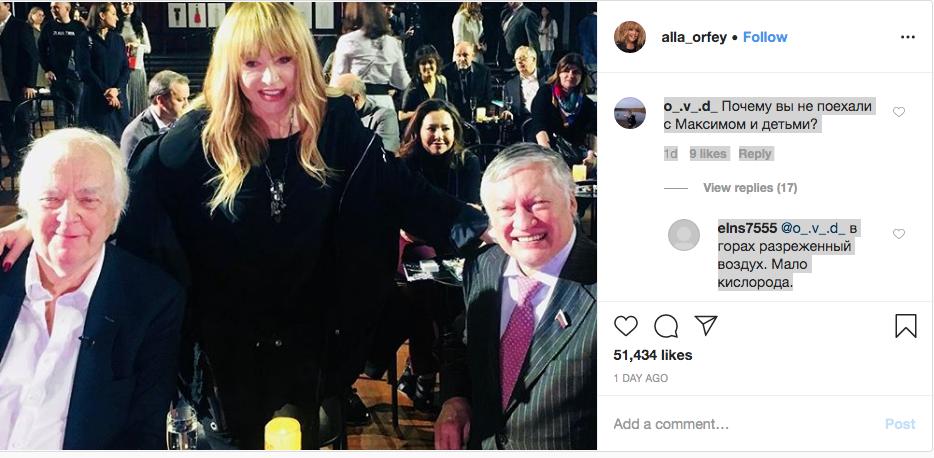 Алла Пугачева встретилась с легендарными шахматистами. Фото https://www.instagram.com/p/B8wSYLnJ9_g/