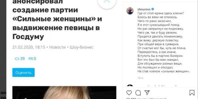 Скриншот instagram.com/shnurovs.