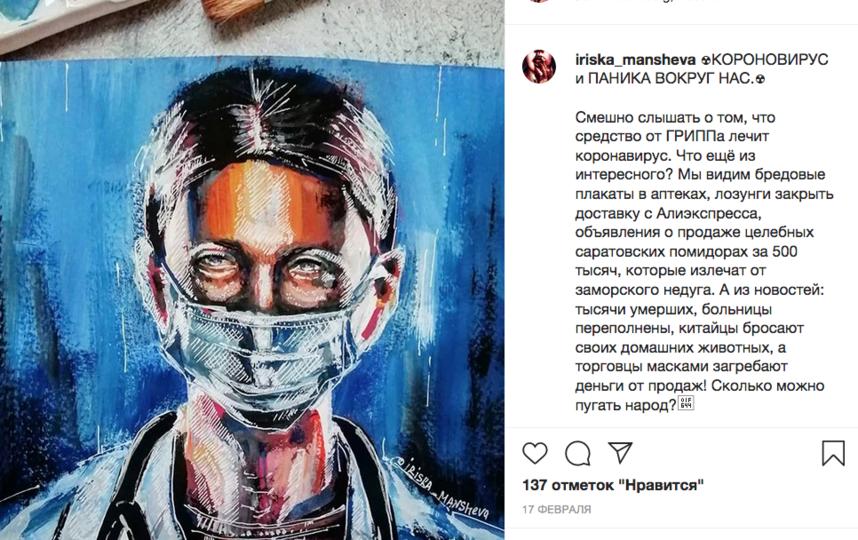 Работы художников. Фото Скриншот Instagram: @iriska_mansheva