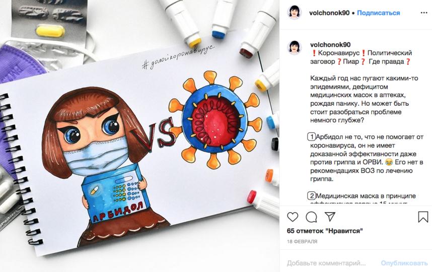 Работы художников. Фото Скриншот Instagram: @volchonok90