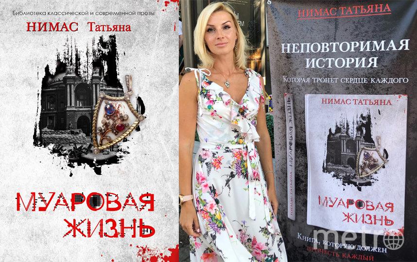 """книга """"Муаровая жизнь"""" писательницы Татьяны Нимас."""