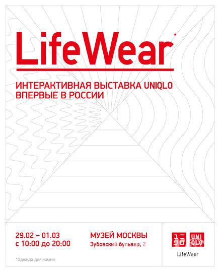 """В Музее Москвы пройдет бесплатная интерактивная выставка Uniqlo """"LifeWear"""". Фото Предоставлено организаторами"""