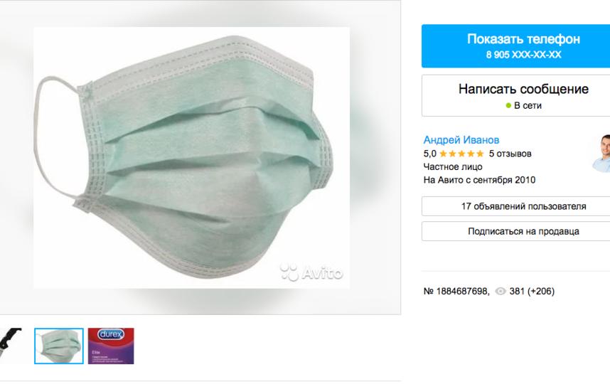 Петербуржец выставил на Avito набор против китайского коронавируса. Фото скриншот www.avito.ru