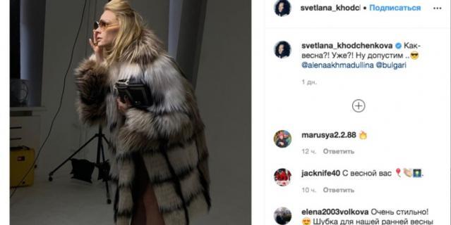 Скриншот instagram.com/svetlana_khodchenkova.