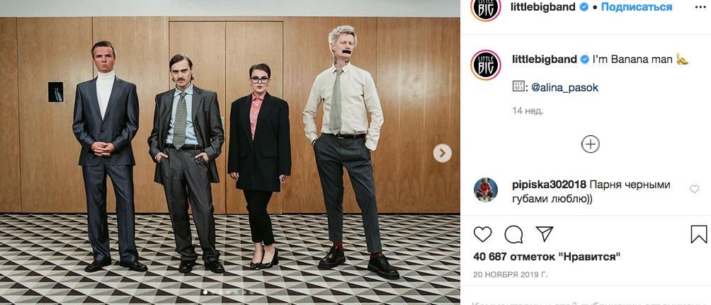 """Группа Little Big будет представлять Россию на конкурсе """"Евровидение"""". Фото скриншот www.instagram.com/littlebigband/"""