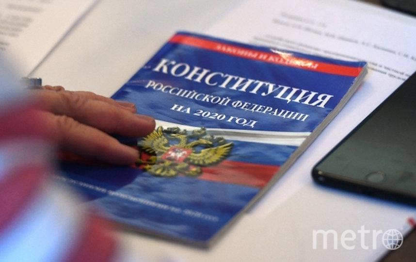 Конституция РФ. Фото РИА Новости