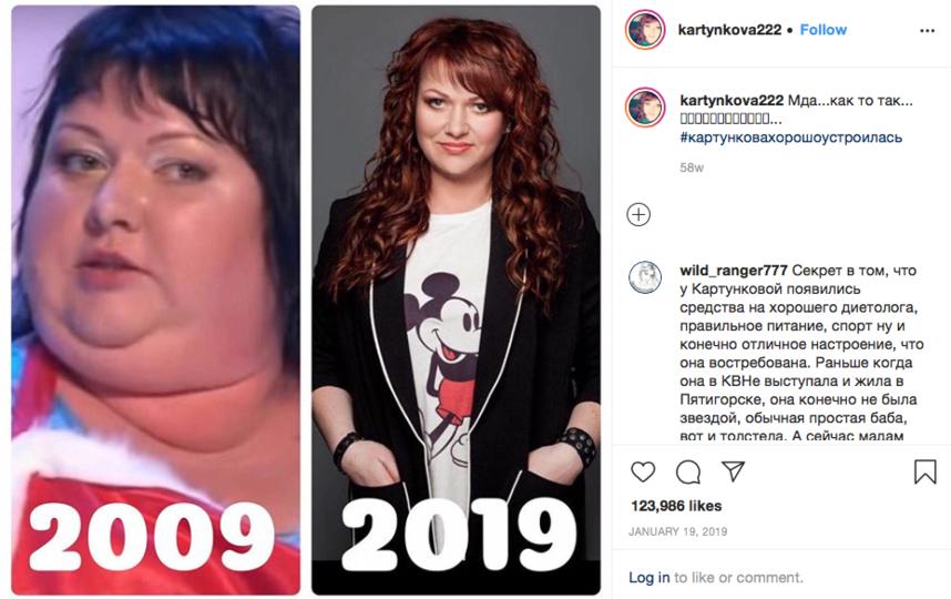 Ольга Картункова и ее перемены. Фото Скриншот Instagram: @kartynkova222