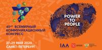 Петербург в ожидании Всемирного коммуникационного конгресса