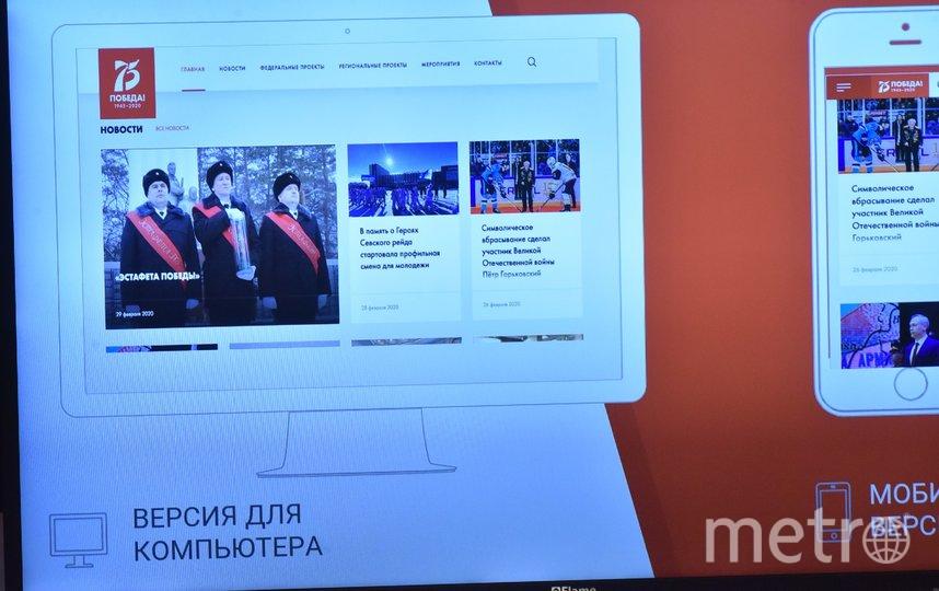 Презентация сайта Pobeda.nso.ru состоялась 11 марта на заседании региональной дирекции по проведению в Новосибирской области Года памяти и славы.