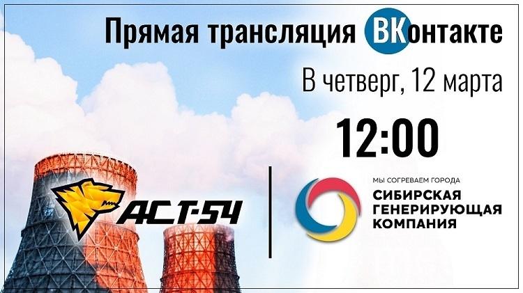 Трансляция состоится в социальной сети ВКонтакте12 марта в 12.00. Вопросы можно оставить заранее.