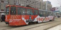 Трамваи Новосибирска оформляют в честь юбилея Победы