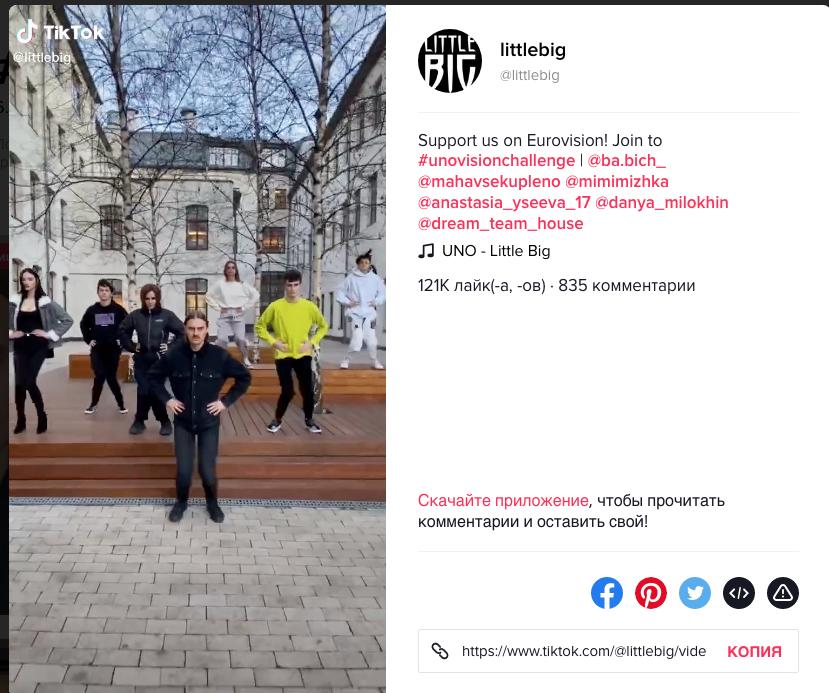 Группа Little Big запустила флешмоб на платформе Tik-Tok. Фото скриншот https://www.tiktok.com/tag/unovisionchallenge?lang=ru