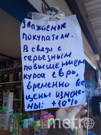 "Объявление продавцов. Фото Дарья Есенина, ""Metro"""