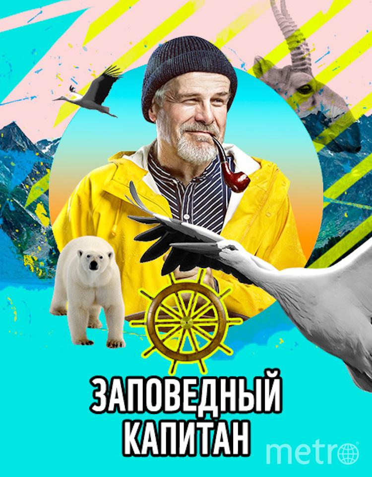 Типы экологических супергероев по версии. Фото WWF | 60.wwf.ru