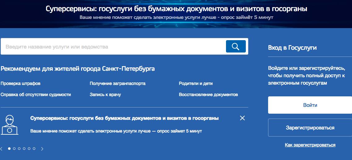 "Cайт Госуслуги может быть перегружен заявками. Фото https://www.gosuslugi.ru/, ""Metro"""