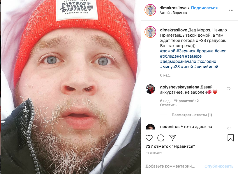 Дмитрий Красилов. Фото https://www.instagram.com/dimakrasilove/?hl=ru