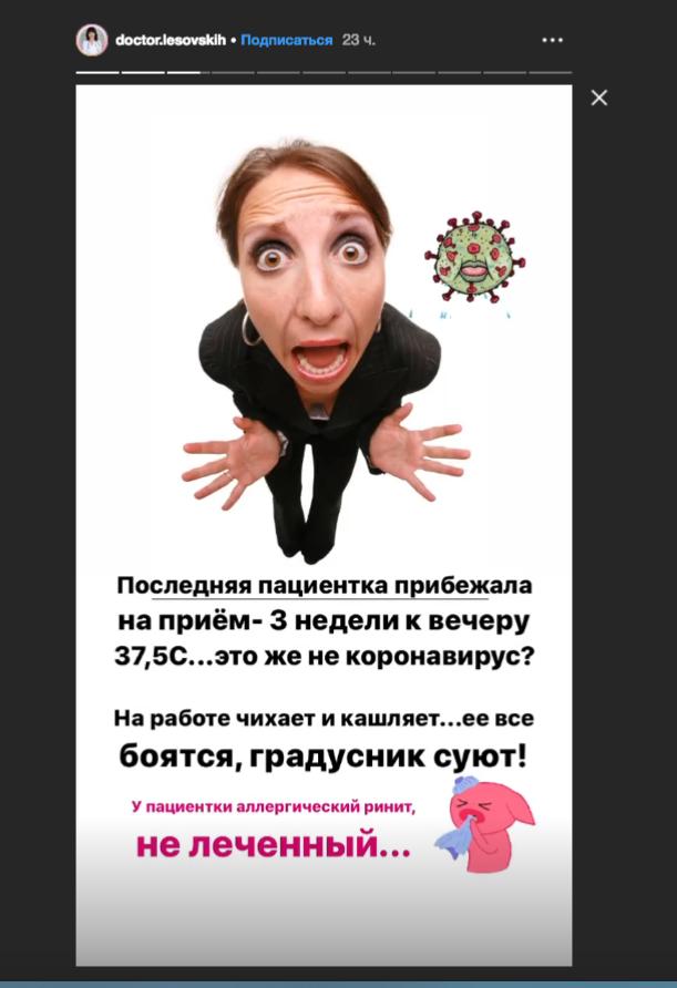 """Скриншоты страничек врачей в соцсетях. Евгения Лесовских. Фото """"Metro"""""""