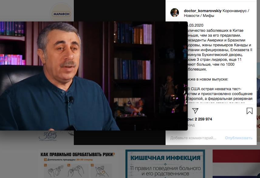 """Скриншоты страничек врачей в соцсетях. Доктор Комаровский. Фото """"Metro"""""""