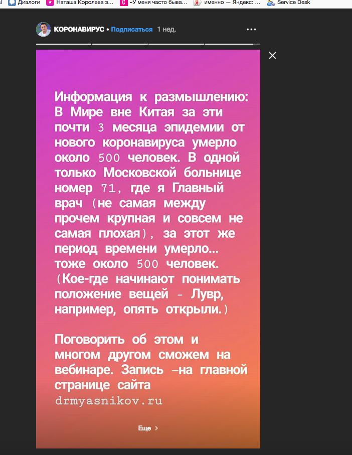 """Скриншоты страничек врачей в соцсетях. Александр Мясников. Фото """"Metro"""""""