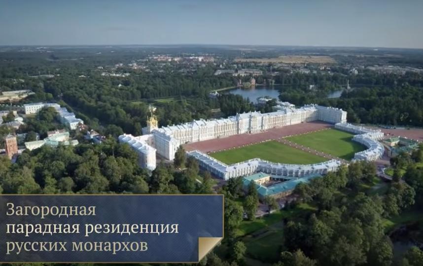 Царское Село. Фото www.youtube.com, Скриншот Youtube