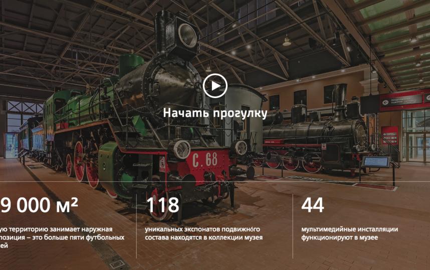 Музей железных дорог. Фото rzd-museum.ru/expositions