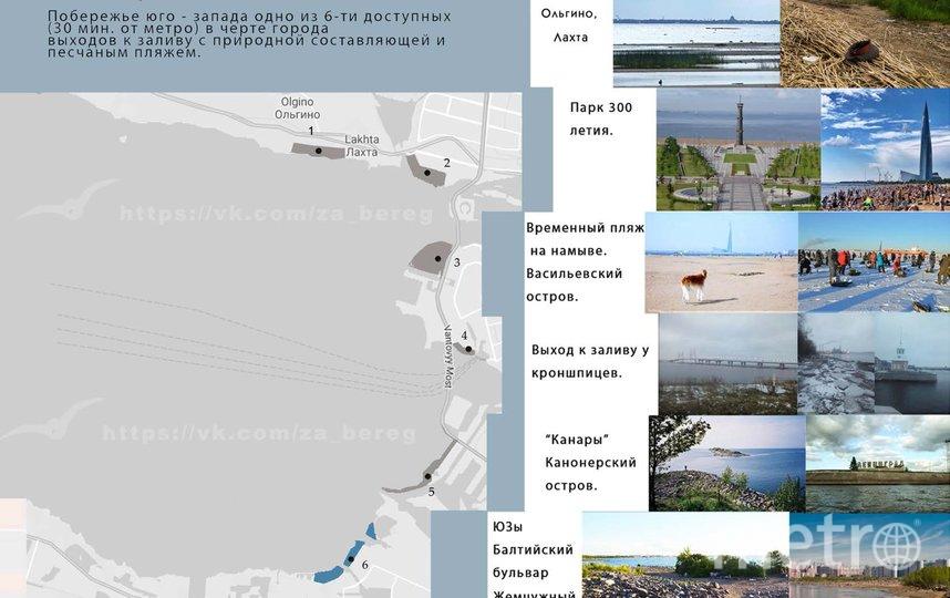 Концепция развития прибрежной территории Финского залива. Фото Защитим Жемчужный берег /vk.com/za_bereg, vk.com