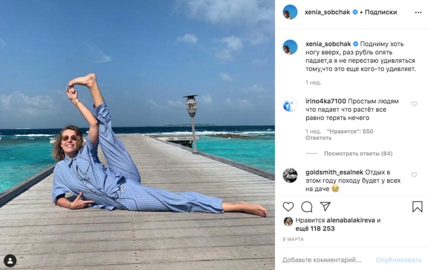 Ксения Собчак. Фото скриншот https://www.instagram.com/xenia_sobchak/?hl=ru