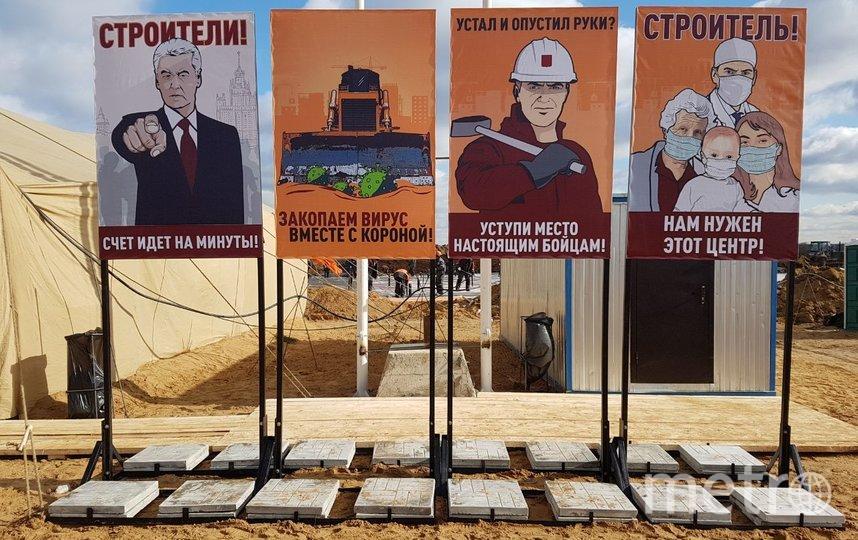 К слову, мэр Москвы незримо присутствует на стройке. Его большое изображение красуется возле одного из ангаров. Фото Василий Кузьмичёнок