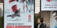 Чемпионат мира по хоккею отменён в связи с пандемией коронавируса