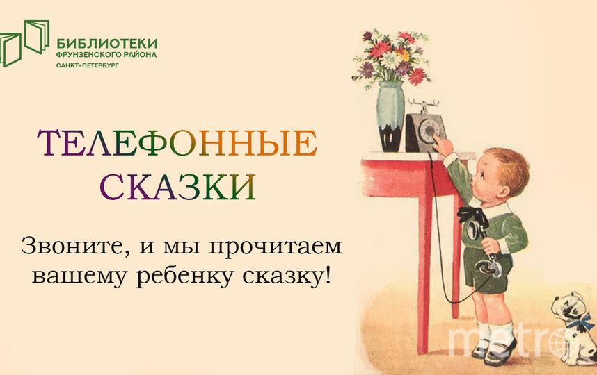Сказки по телефону читают юным петербуржцам. Фото Предоставлено организаторами